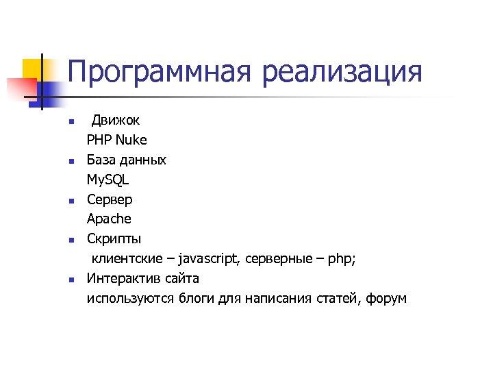 Программная реализация n n n Движок PHP Nuke База данных My. SQL Сервер Apache