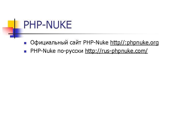 PHP-NUKE n n Официальный сайт PHP-Nuke http//: phpnuke. org PHP-Nuke по-русски http: //rus-phpnuke. com/