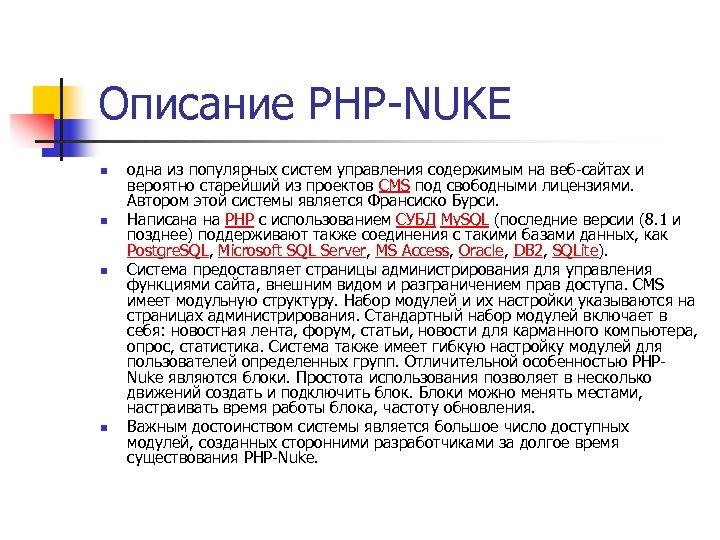 Описание PHP-NUKE n n одна из популярных систем управления содержимым на веб-сайтах и вероятно