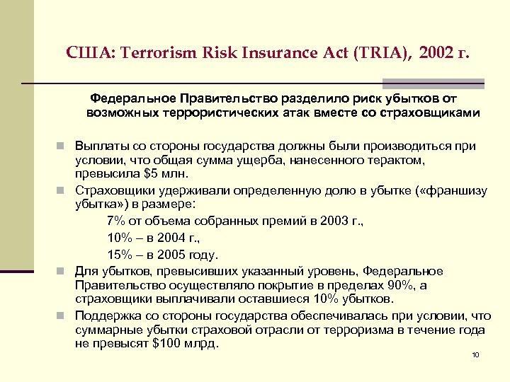 США: Terrorism Risk Insurance Act (TRIA), 2002 г. Федеральное Правительство разделило риск убытков