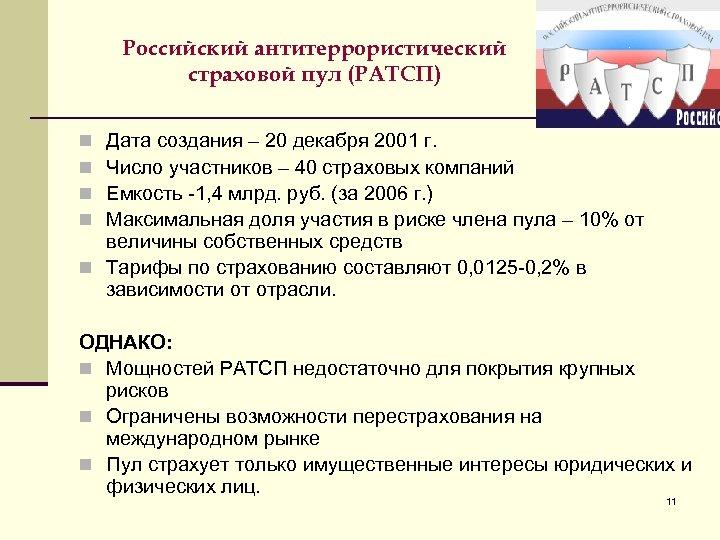 Российский антитеррористический страховой пул (РАТСП) Дата создания – 20 декабря 2001 г. Число участников