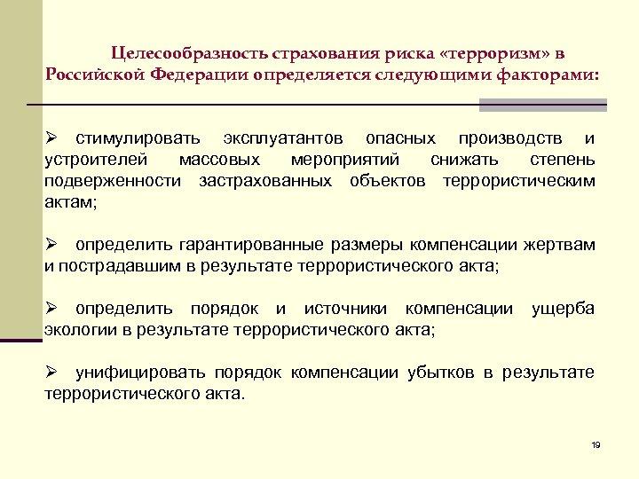 Целесообразность страхования риска «терроризм» в Российской Федерации определяется следующими факторами: Ø стимулировать эксплуатантов опасных