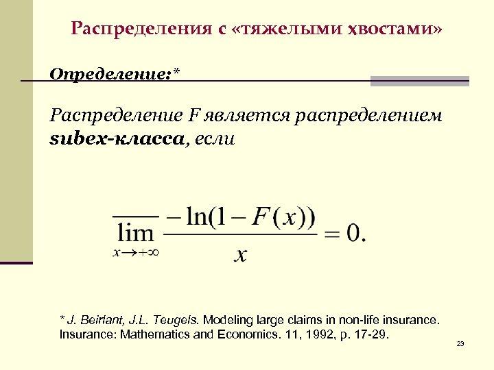 Распределения с «тяжелыми хвостами» Определение: * Распределение F является распределением subex-класса, если * J.
