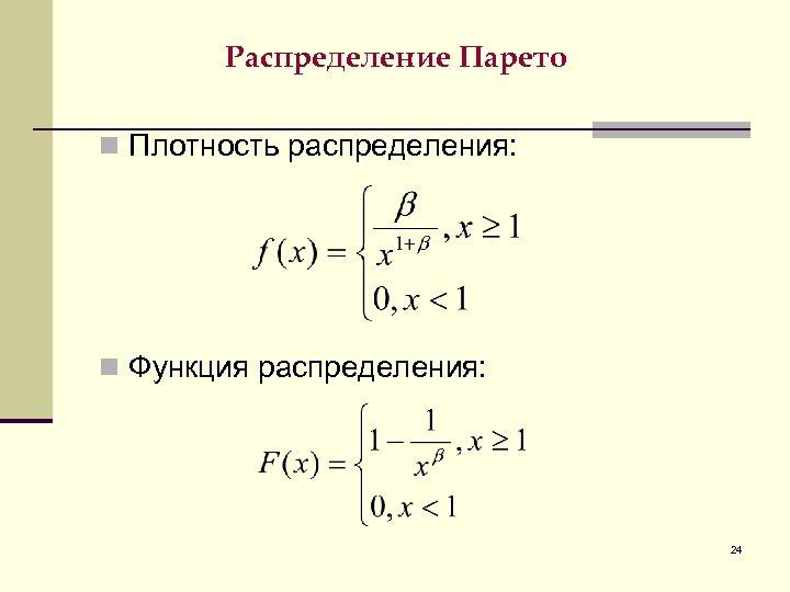 Распределение Парето n Плотность распределения: n Функция распределения: 24