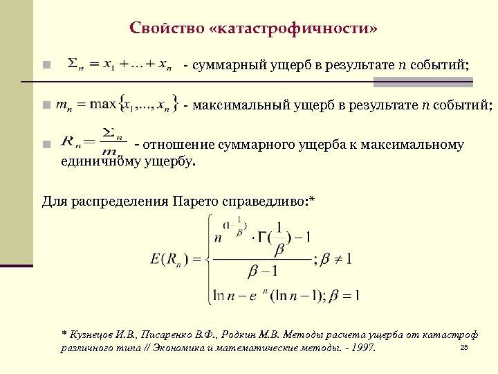 Свойство «катастрофичности» n - суммарный ущерб в результате n событий; n - максимальный ущерб