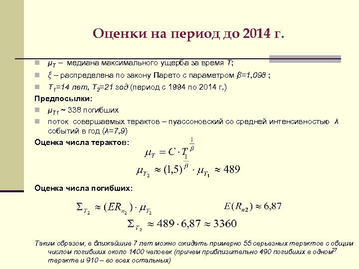 Оценки на период до 2014 г. n μТ – медиана максимального ущерба за время