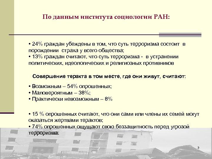 По данным института социологии РАН: • 24% граждан убеждены в том, что суть терроризма