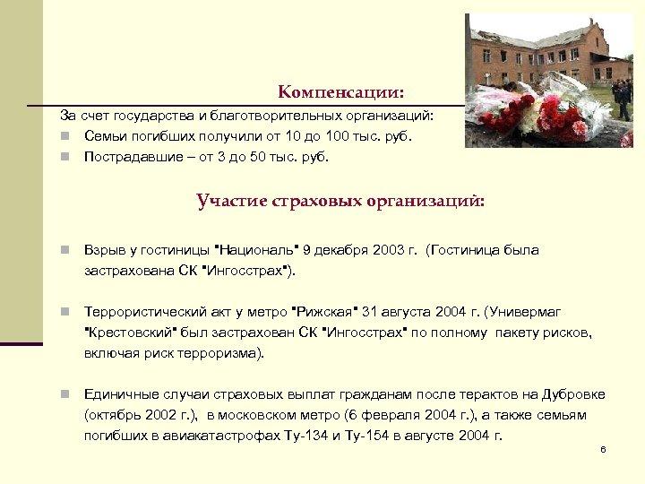 Компенсации: За счет государства и благотворительных организаций: n Семьи погибших получили от 10 до