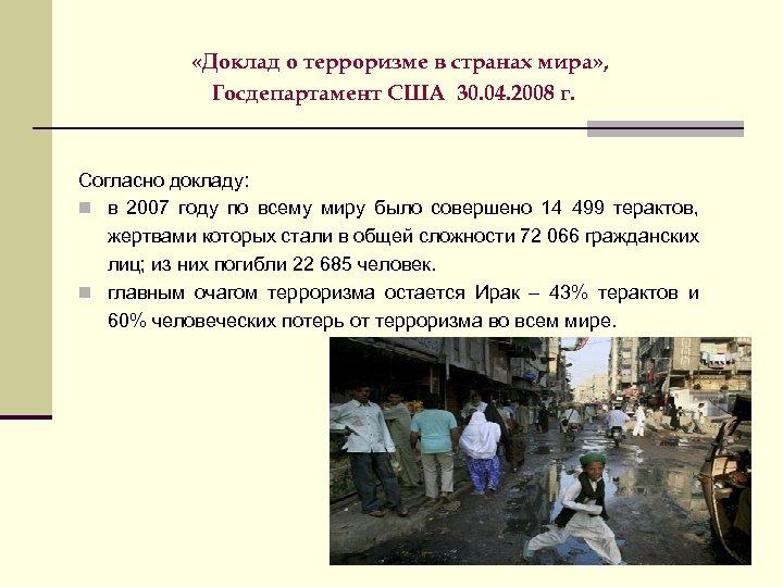 «Доклад о терроризме в странах мира» , Госдепартамент США 30. 04. 2008 г.