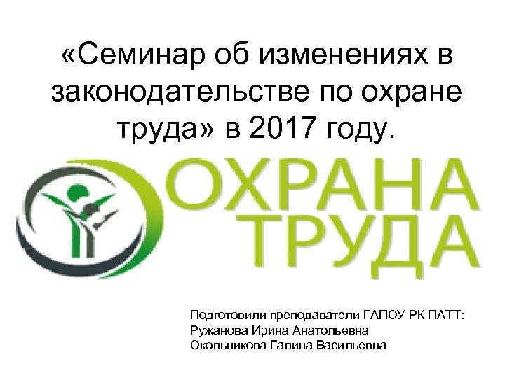 «Семинар об изменениях в законодательстве по охране труда» в 2017 году. Подготовили преподаватели
