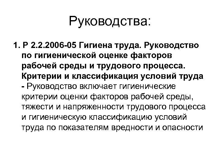 Руководства: 1. Р 2. 2. 2006 -05 Гигиена труда. Руководство по гигиенической оценке факторов