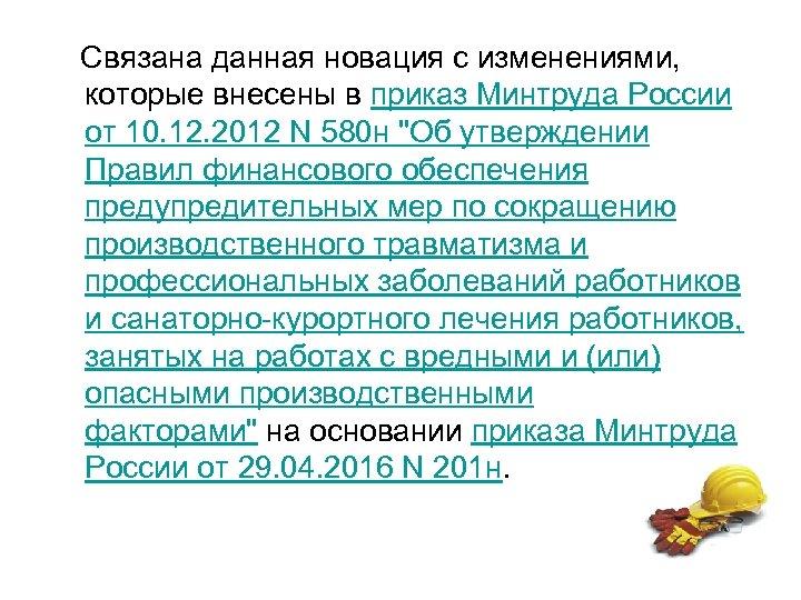 Связана данная новация с изменениями, которые внесены в приказ Минтруда России от 10.