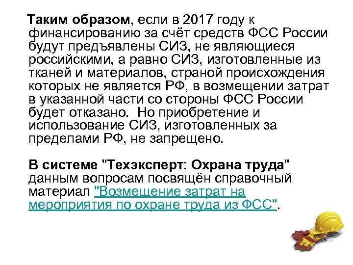 Таким образом, если в 2017 году к финансированию за счёт средств ФСС России будут