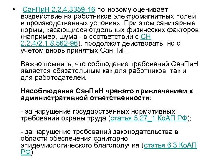 • Сан. Пи. Н 2. 2. 4. 3359 -16 по-новому оценивает воздействие на