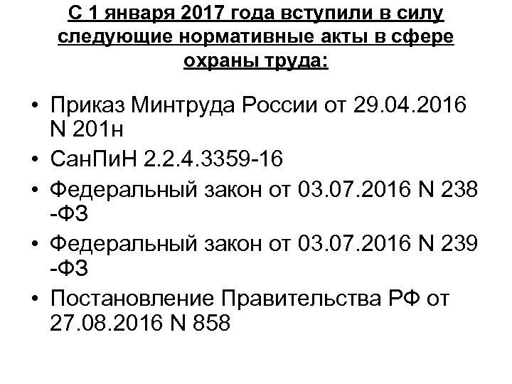 С 1 января 2017 года вступили в силу следующие нормативные акты в сфере охраны
