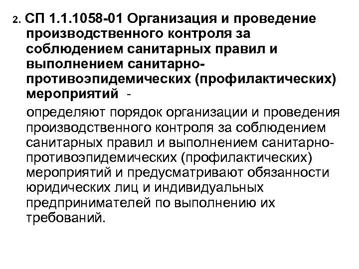 СП 1. 1. 1058 -01 Организация и проведение производственного контроля за соблюдением санитарных правил