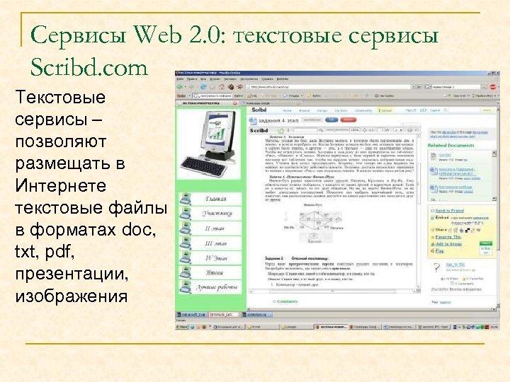 Сервисы Web 2. 0: текстовые сервисы Scribd. com Текстовые сервисы – позволяют размещать в