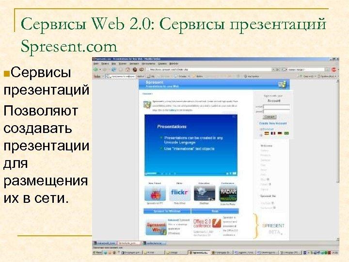 Сервисы Web 2. 0: Сервисы презентаций Spresent. com n. Сервисы презентаций Позволяют создавать презентации