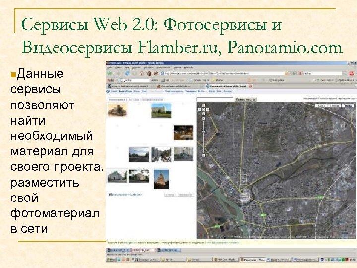Сервисы Web 2. 0: Фотосервисы и Видеосервисы Flamber. ru, Panoramio. com n. Данные сервисы