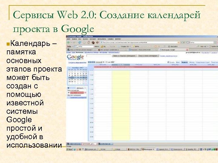 Сервисы Web 2. 0: Создание календарей проекта в Google n. Календарь – памятка основных