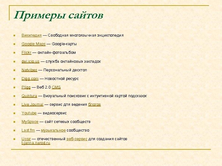 Примеры сайтов n Википедия — Свободная многоязычная энциклопедия n Google Maps — Google-карты n
