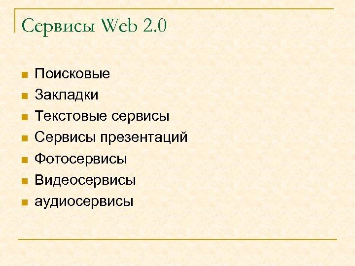 Сервисы Web 2. 0 n n n n Поисковые Закладки Текстовые сервисы Сервисы презентаций