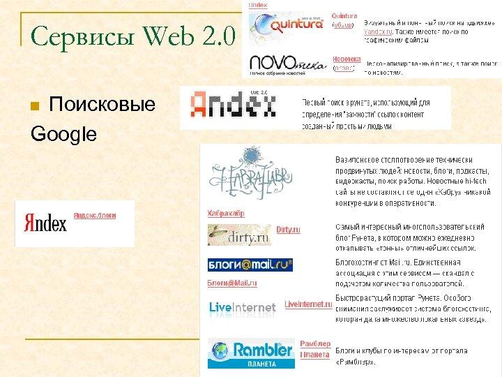 Сервисы Web 2. 0 Поисковые Google n