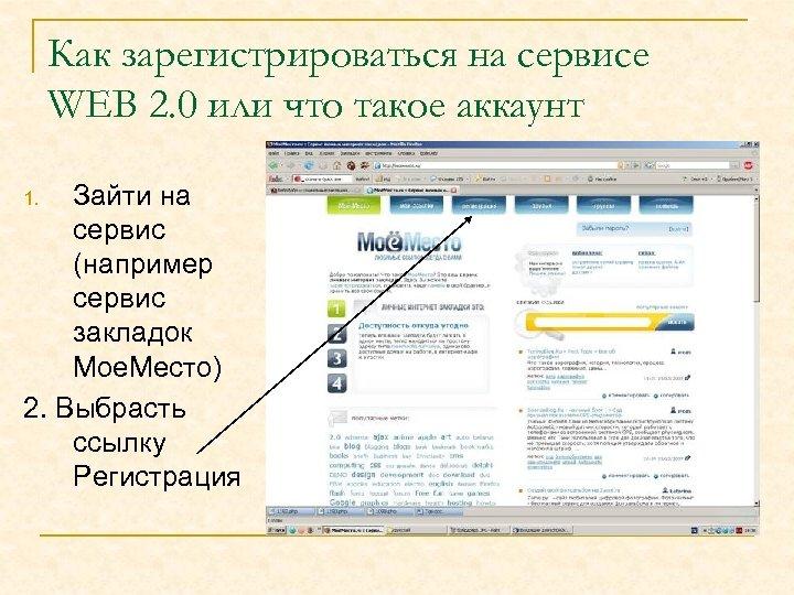 Как зарегистрироваться на сервисе WEB 2. 0 или что такое аккаунт Зайти на сервис