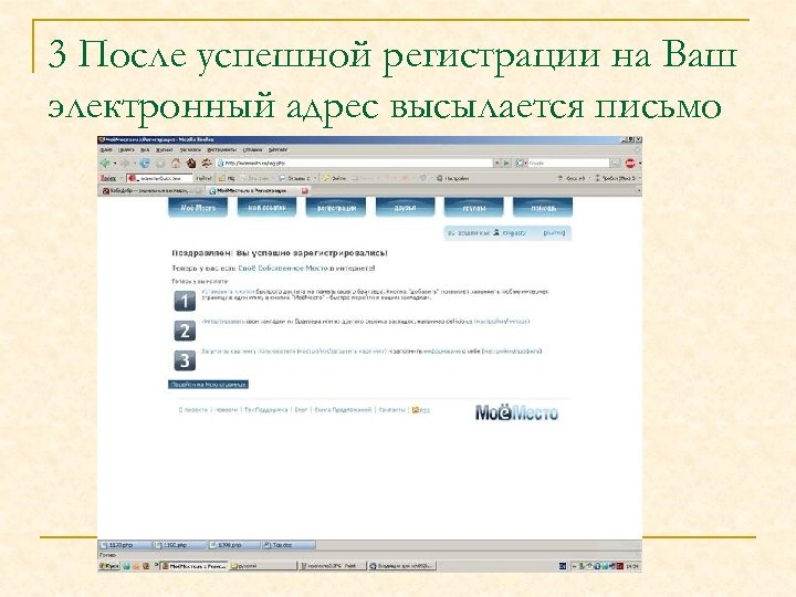 3 После успешной регистрации на Ваш электронный адрес высылается письмо