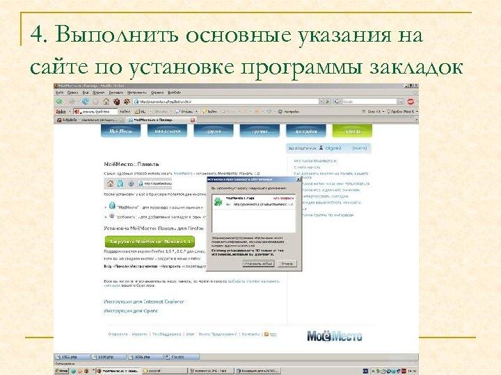 4. Выполнить основные указания на сайте по установке программы закладок
