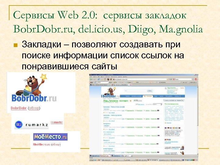 Сервисы Web 2. 0: сервисы закладок Bobr. Dobr. ru, del. icio. us, Diigo, Ma.