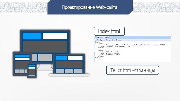 Проектирование Web-сайта Index. html Текст html-страницы
