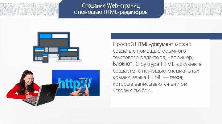 Создание Web-страниц с помощью HTML-редакторов Простой HTML-документ можно создать с помощью обычного текстового редактора,