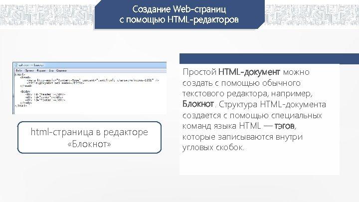 Создание Web-страниц с помощью HTML-редакторов html-страница в редакторе «Блокнот» Простой HTML-документ можно создать с