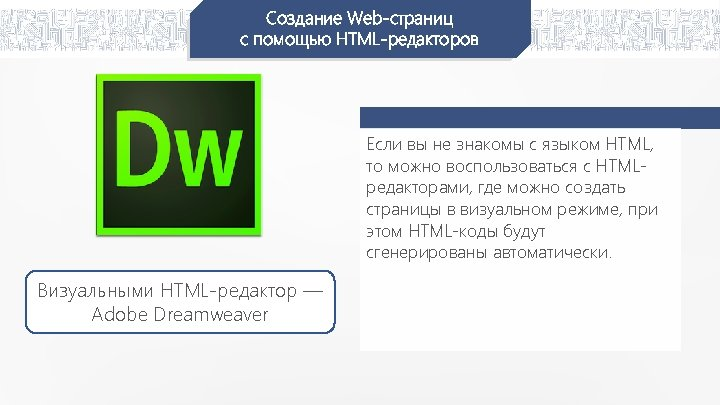 Создание Web-страниц с помощью HTML-редакторов Если вы не знакомы с языком HTML, то можно