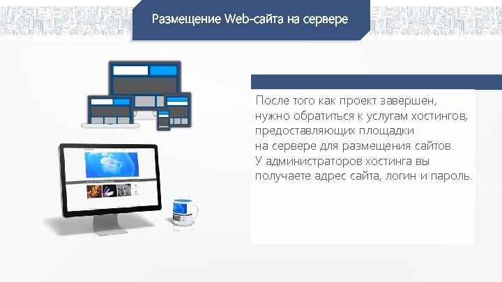 Размещение Web-сайта на сервере После того как проект завершен, нужно обратиться к услугам хостингов,