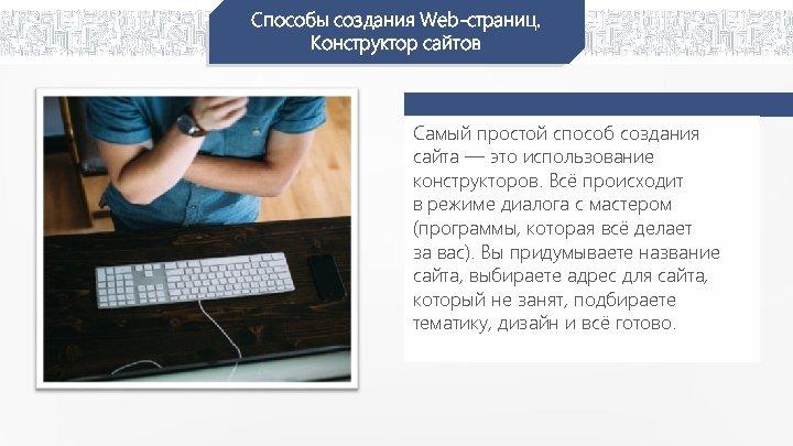 Способы создания Web-страниц. Конструктор сайтов Самый простой способ создания сайта — это использование конструкторов.