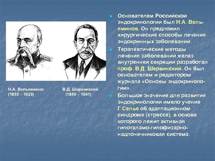 n n Н. А. Вельяминов (1855 – 1920) В. Д. Шервинский (1850 – 1941)