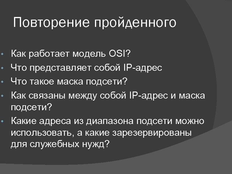 Повторение пройденного • • • Как работает модель OSI? Что представляет собой IP-адрес Что