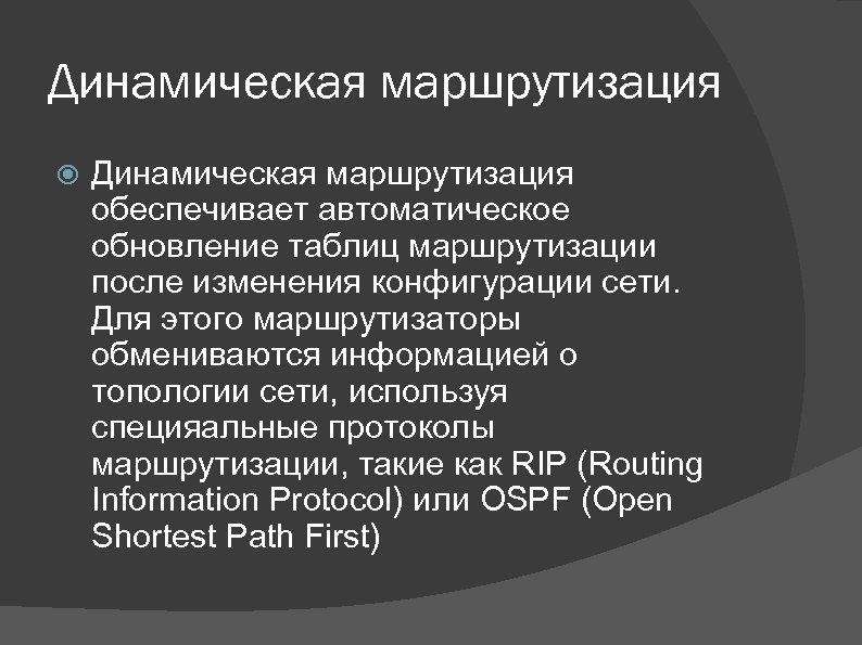 Динамическая маршрутизация обеспечивает автоматическое обновление таблиц маршрутизации после изменения конфигурации сети. Для этого маршрутизаторы