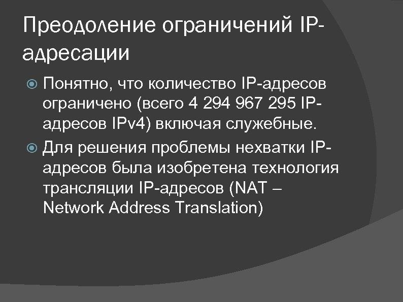 Преодоление ограничений IPадресации Понятно, что количество IP-адресов ограничено (всего 4 294 967 295 IPадресов