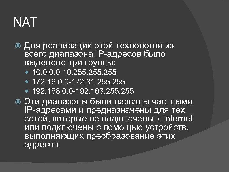 NAT Для реализации этой технологии из всего диапазона IP-адресов было выделено три группы: 10.