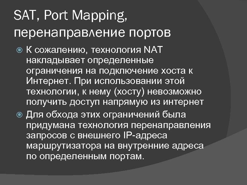 SAT, Port Mapping, перенаправление портов К сожалению, технология NAT накладывает определенные ограничения на подключение