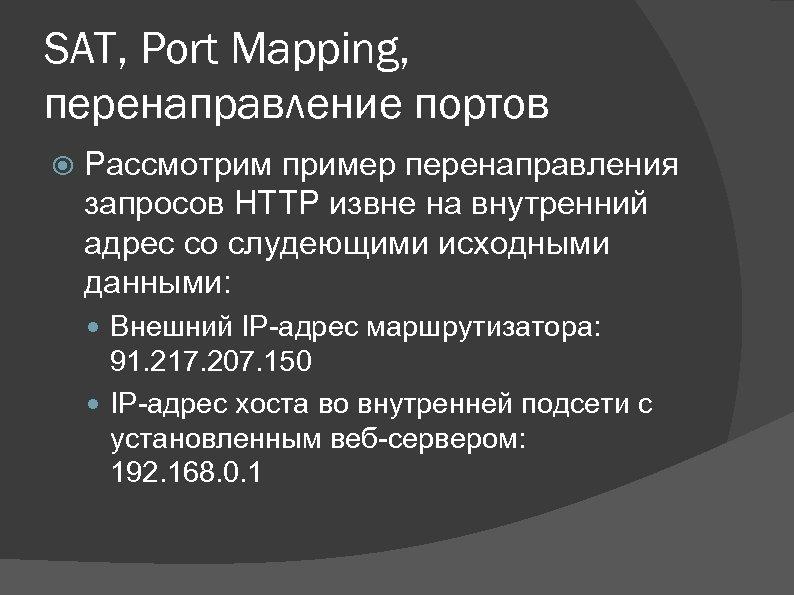 SAT, Port Mapping, перенаправление портов Рассмотрим пример перенаправления запросов HTTP извне на внутренний адрес