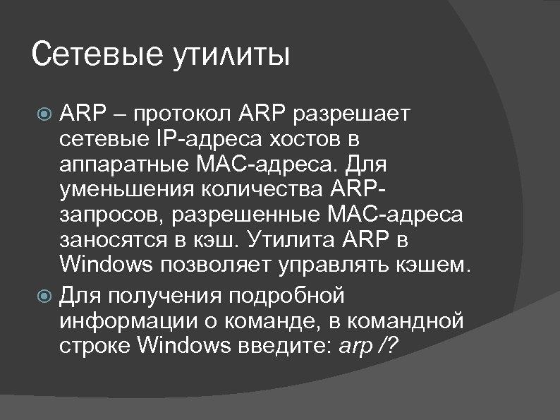 Сетевые утилиты ARP – протокол ARP разрешает сетевые IP-адреса хостов в аппаратные MAC-адреса. Для