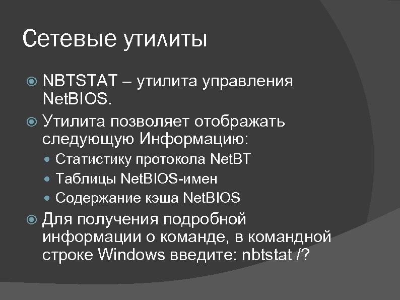 Сетевые утилиты NBTSTAT – утилита управления Net. BIOS. Утилита позволяет отображать следующую Информацию: Статистику