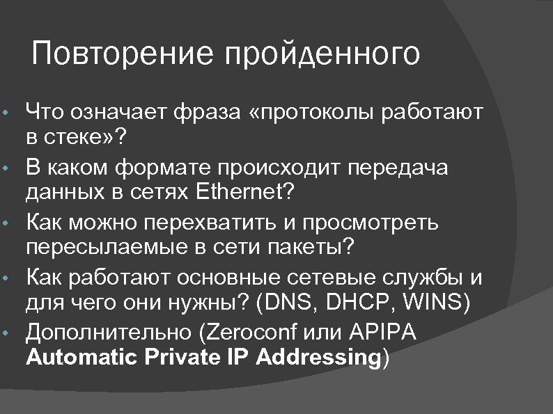 Повторение пройденного • • • Что означает фраза «протоколы работают в стеке» ? В