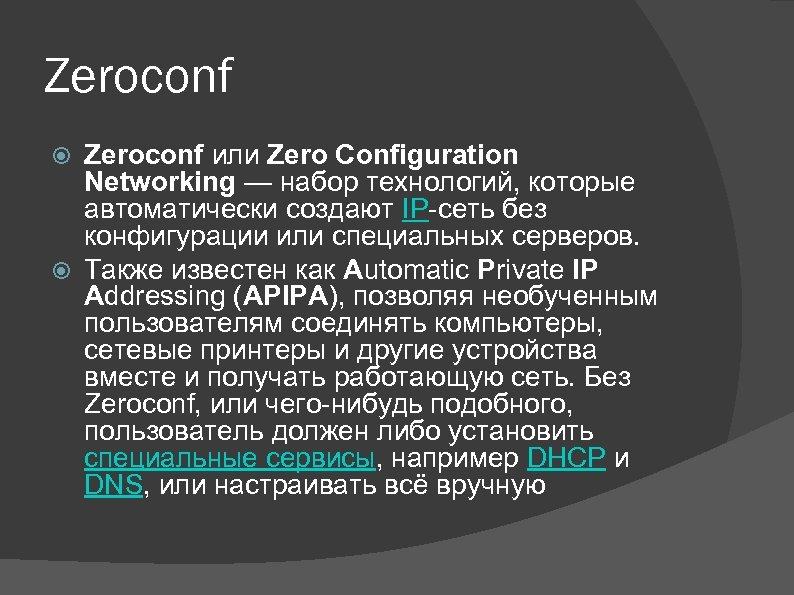 Zeroconf или Zero Configuration Networking — набор технологий, которые автоматически создают IP-сеть без конфигурации