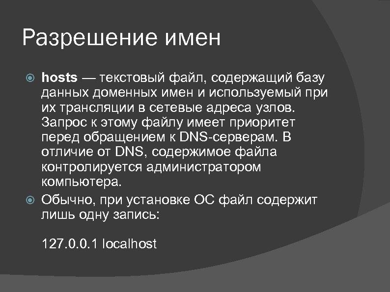 Разрешение имен hosts — текстовый файл, содержащий базу данных доменных имен и используемый при