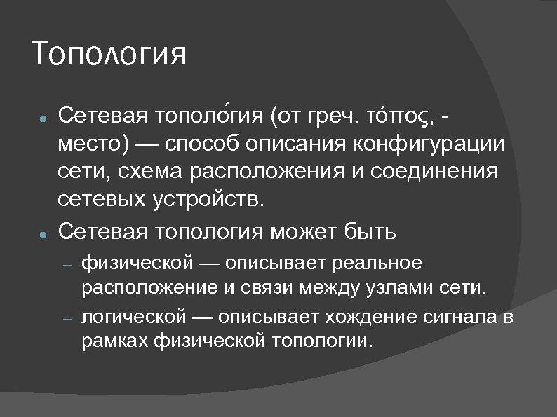 Топология Сетевая тополо гия (от греч. τόπος, - место) — способ описания конфигурации сети,